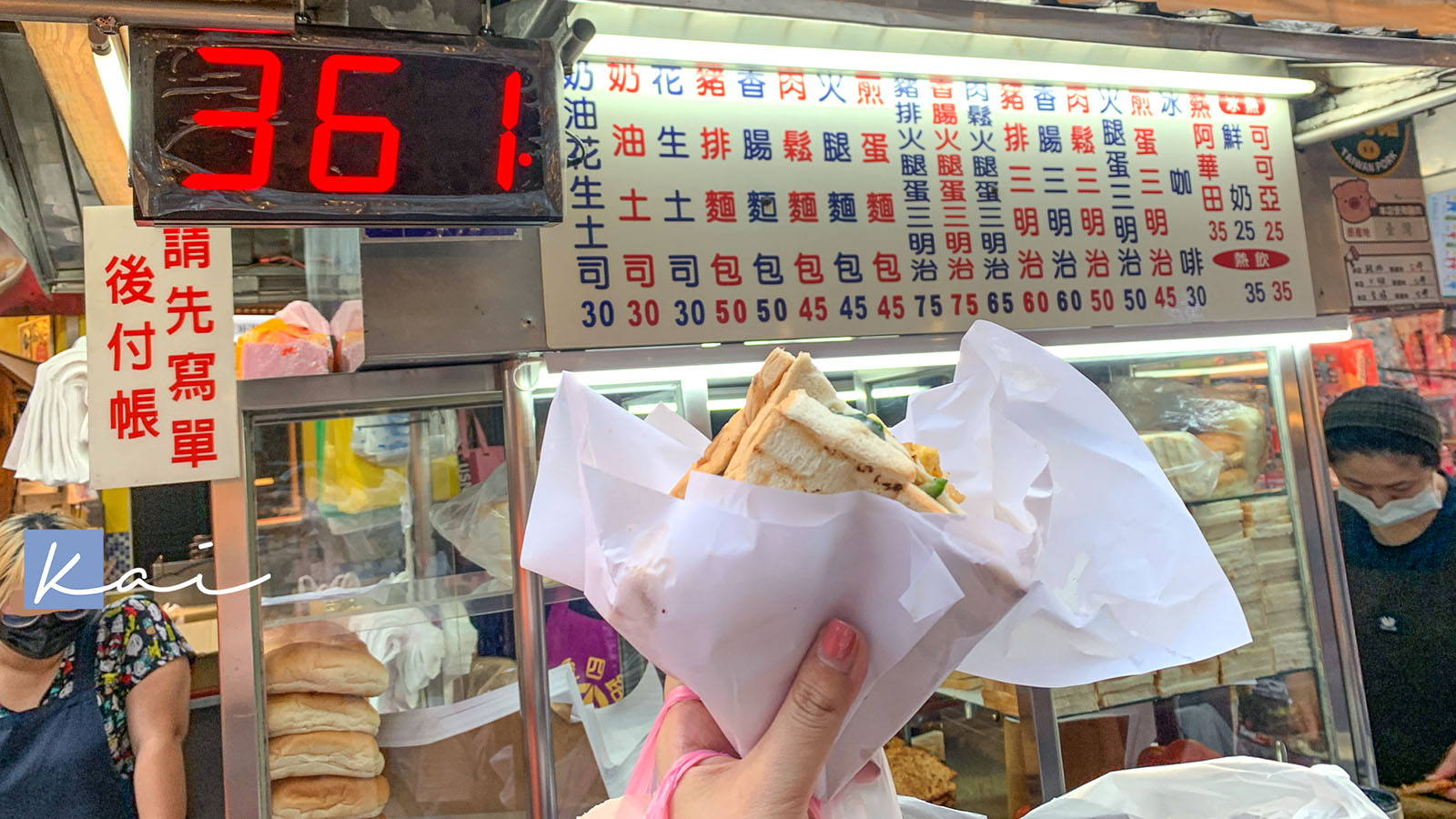 ☆【基隆美食】基隆夜市炭烤三明治。必吃炭火焦香豬排三明治 @凱的日本食尚日記