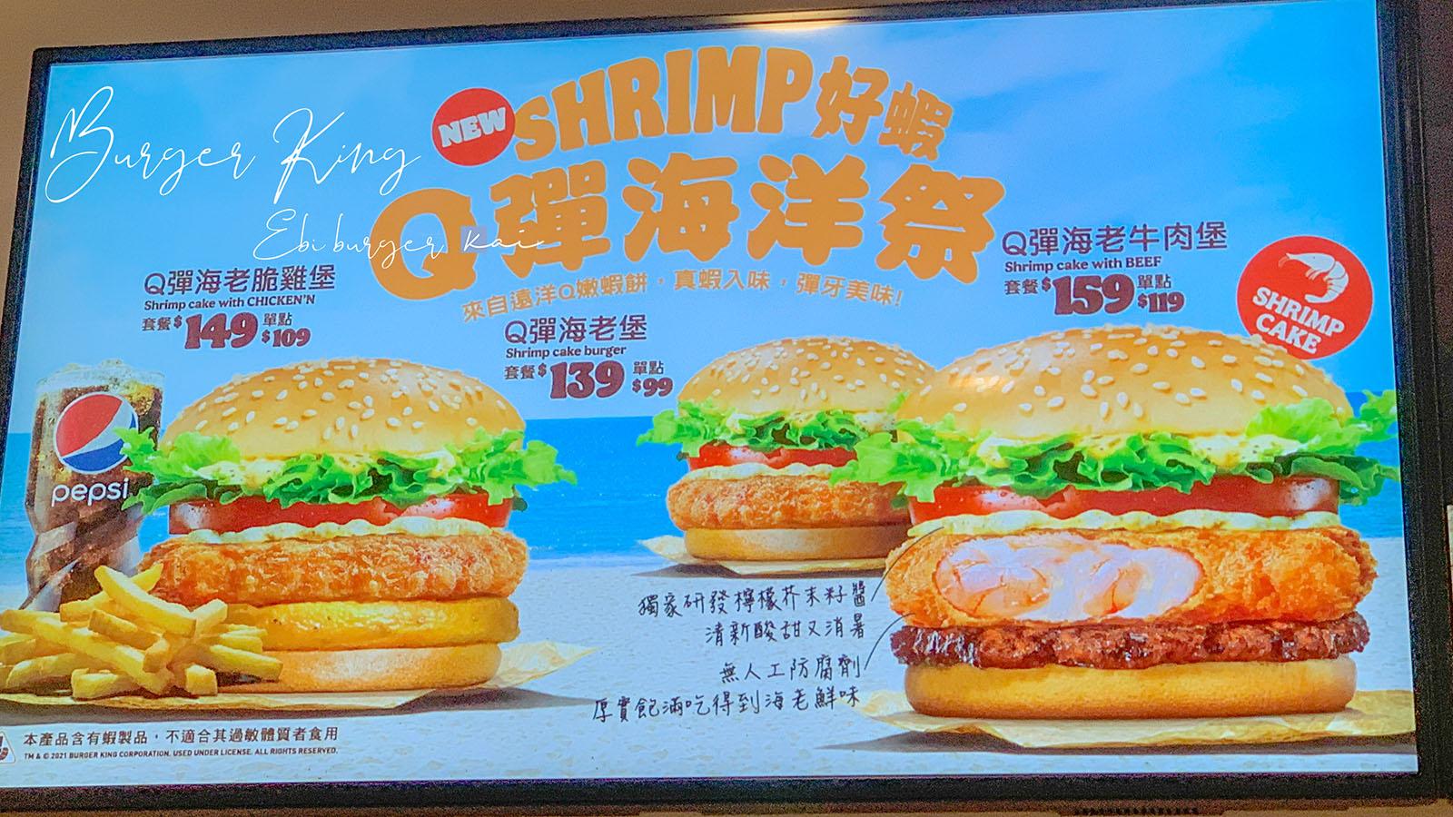 延伸閱讀:☆【美食】漢堡王「Q彈海老堡」蝦堡開箱!漢堡王怎麼永遠都在優惠?