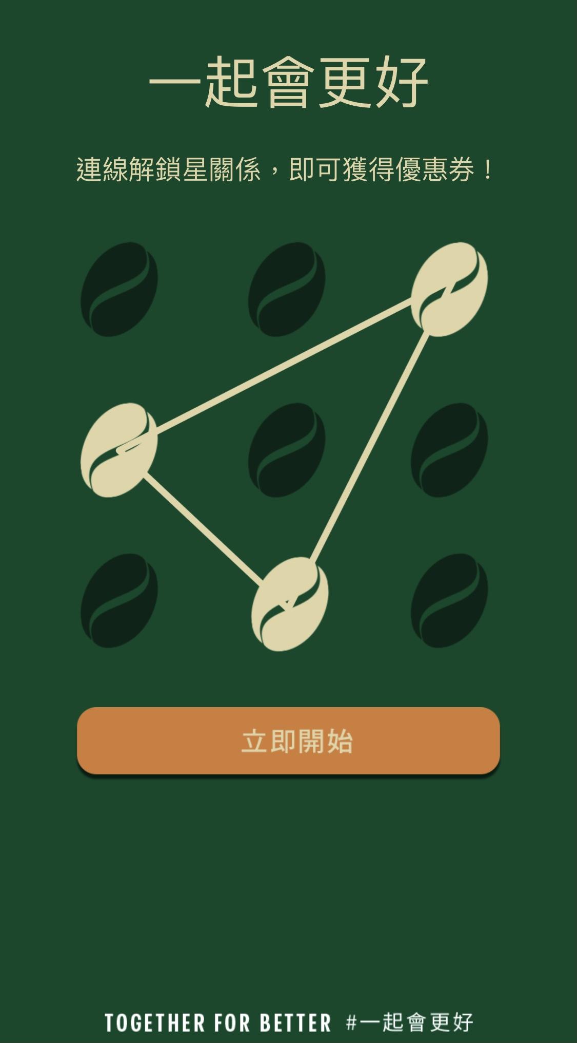☆【更新中】2021 星巴克買一送一 數位體驗最新優惠(09/18~09/27)
