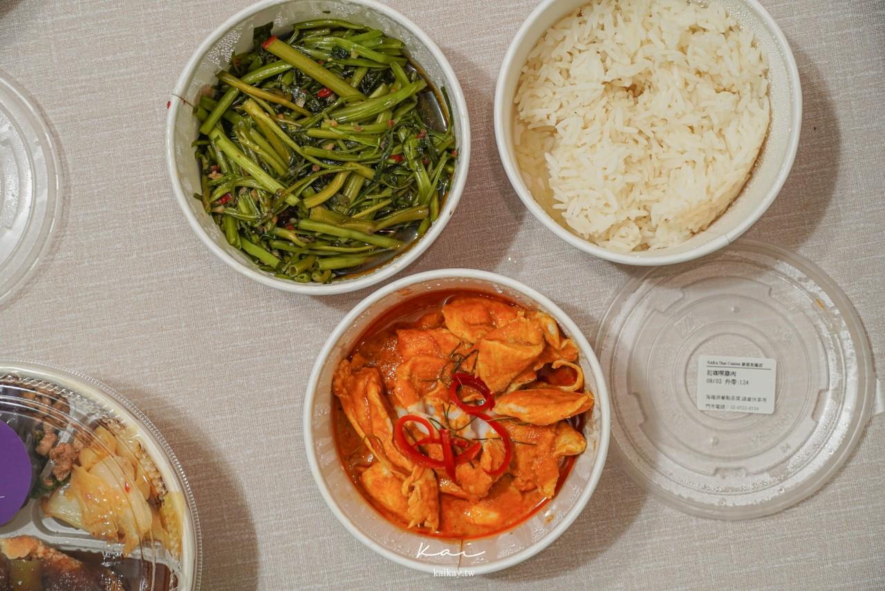 ☆【美食】NARA Thai Cuisine 外帶開箱!超優惠全品項單點79折、高CP值泰式餐盒