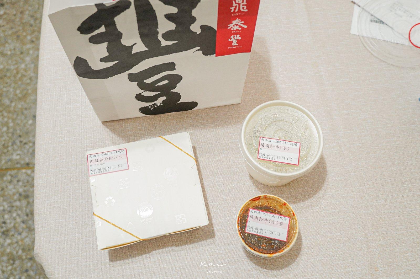 ☆【美食】鼎泰豐外帶開箱。炒飯隱藏版吃法(菜單、訂餐)