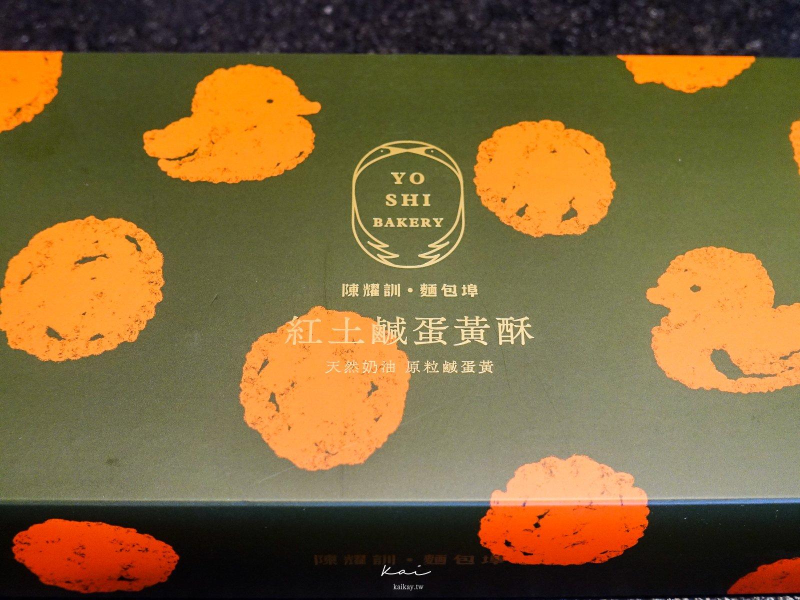 ☆【台北|中山國中站】陳耀訓蛋黃酥。限量秒殺!史上最難買的蛋黃酥界SS級傳說寶可夢