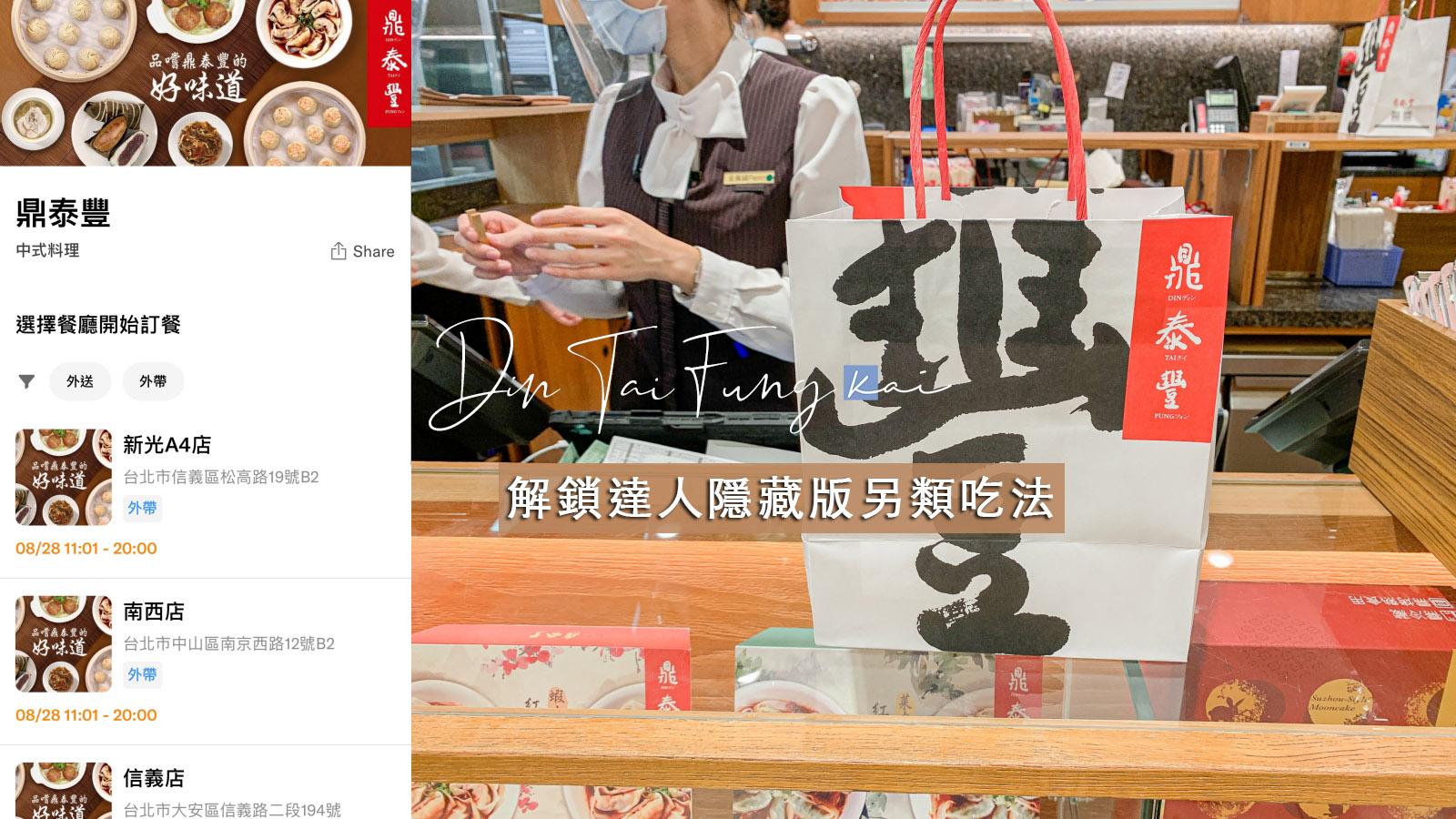 即時熱門文章:☆【美食】鼎泰豐外帶開箱。炒飯隱藏版吃法(菜單、訂餐)
