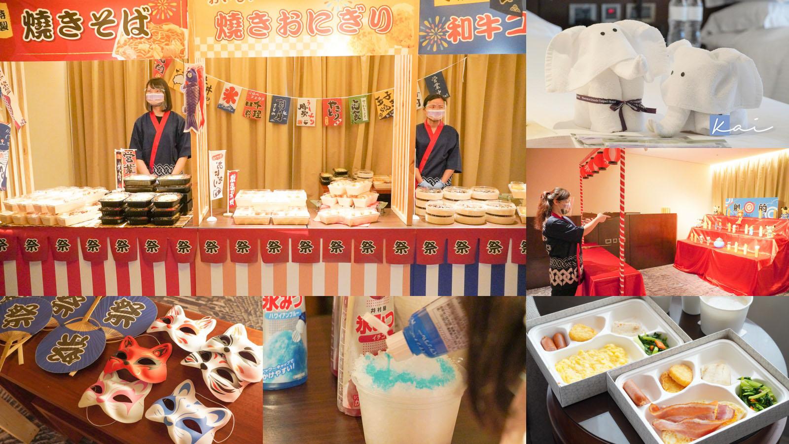 網站近期文章:☆【台北住宿】台北喜來登大飯店。把日本夏日祭典攤位搬進來客房裡!