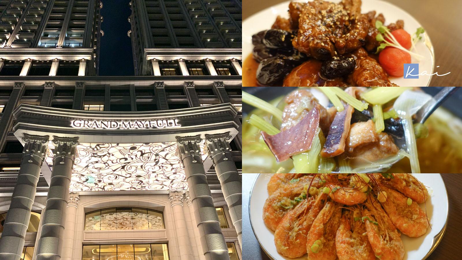 延伸閱讀:☆【米其林美食】台北美福大飯店米香台菜。最精緻的台味菜(2021米其林一星)