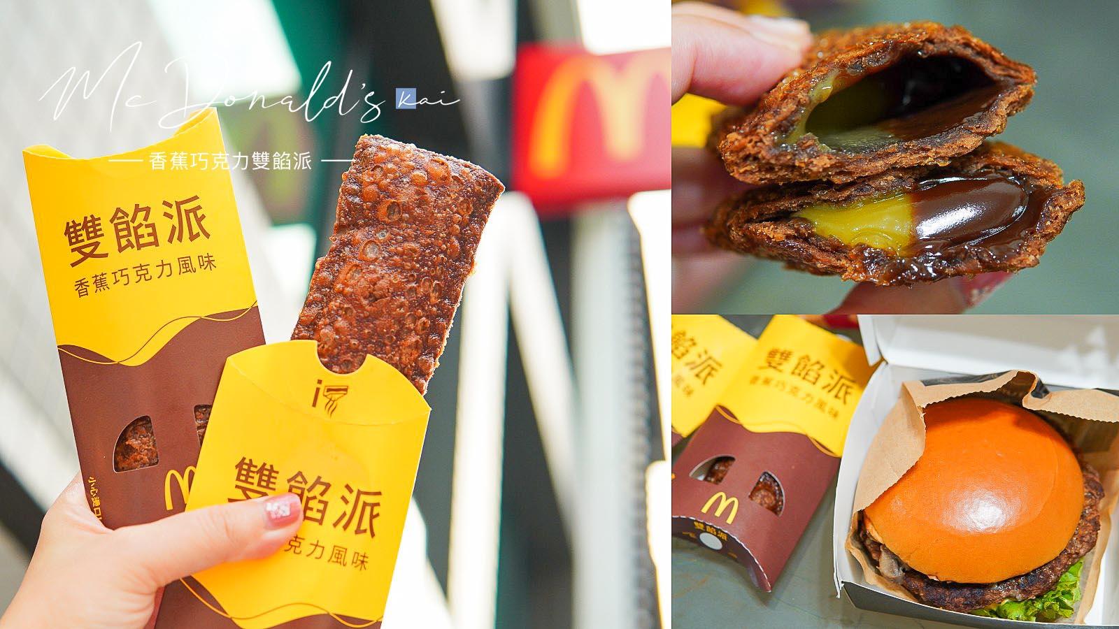 網站近期文章:☆【速食】麥當勞新品:香蕉巧克力派 好吃嗎?老實說沒有香蕉會更好