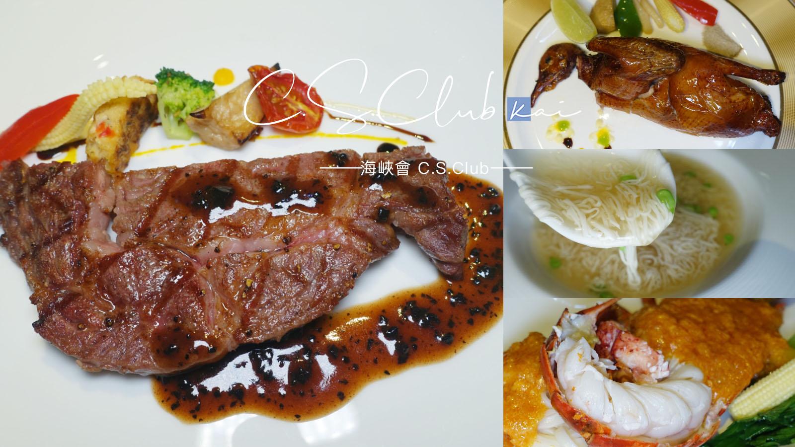☆【台北|小巨蛋站】海峽會。1500坪豪華私人招待所的頂級饌饗 @凱的日本食尚日記