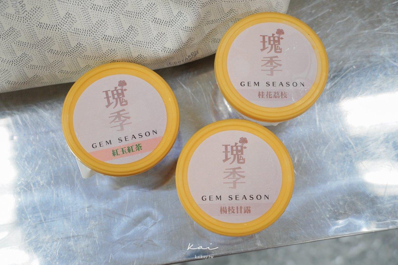 ☆【新北 府中站】瑰季手工霜淇淋。板橋人不會告訴你的超好吃新鮮水果霜淇淋