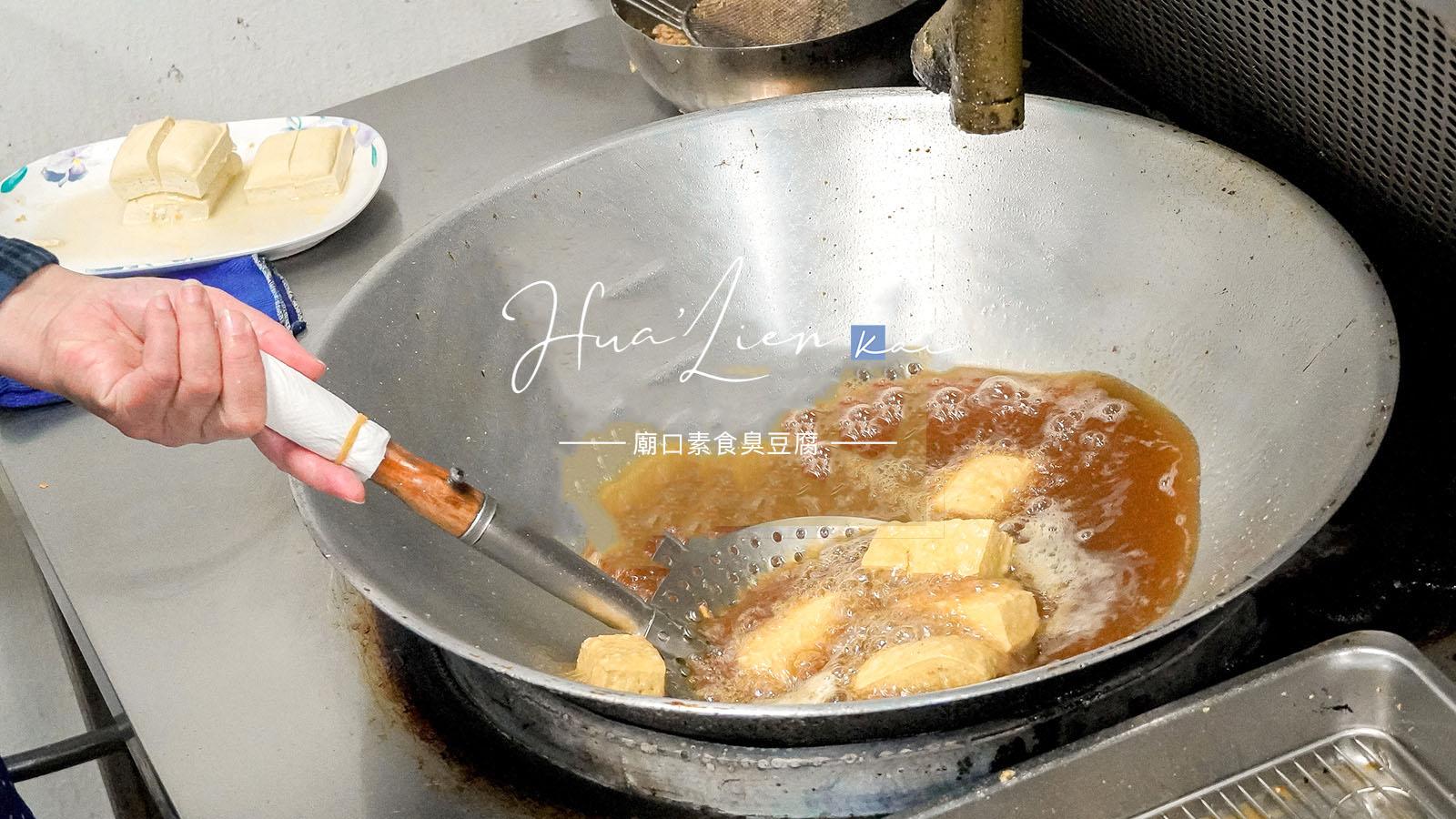 ☆【花蓮美食】廟口必吃美食:花蓮廟口臭豆腐、麵線羹 @凱的日本食尚日記