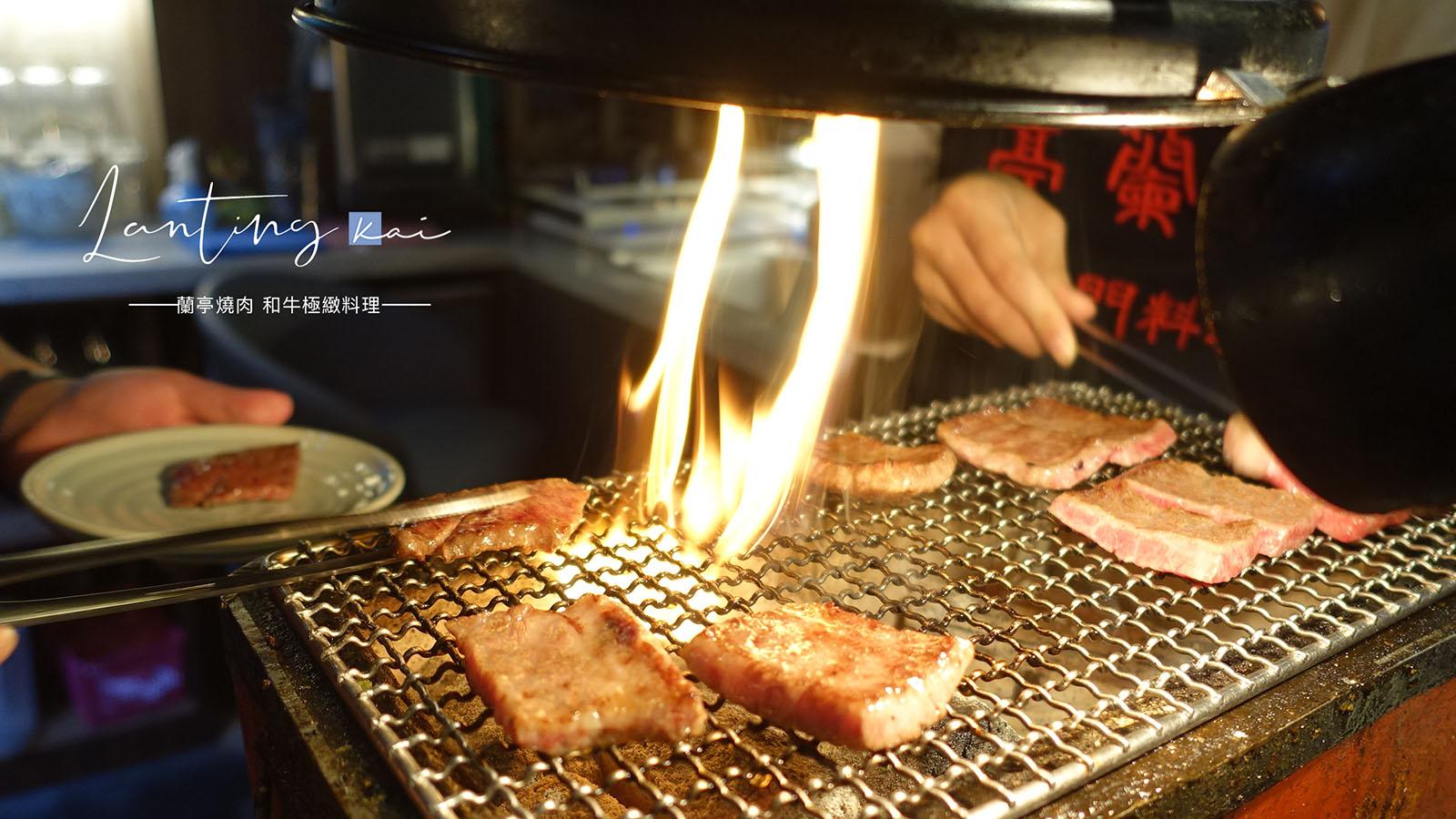 ☆【台北|大安站】蘭亭燒肉午間定食。親民價享受日本和牛&專人代烤 @凱的日本食尚日記