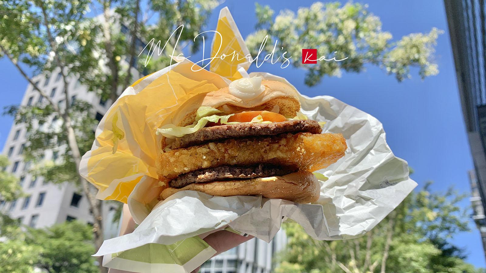 延伸閱讀:☆【美食】麥當勞起司脆薯雙牛堡開箱!「大麥克夾薯餅」無誤