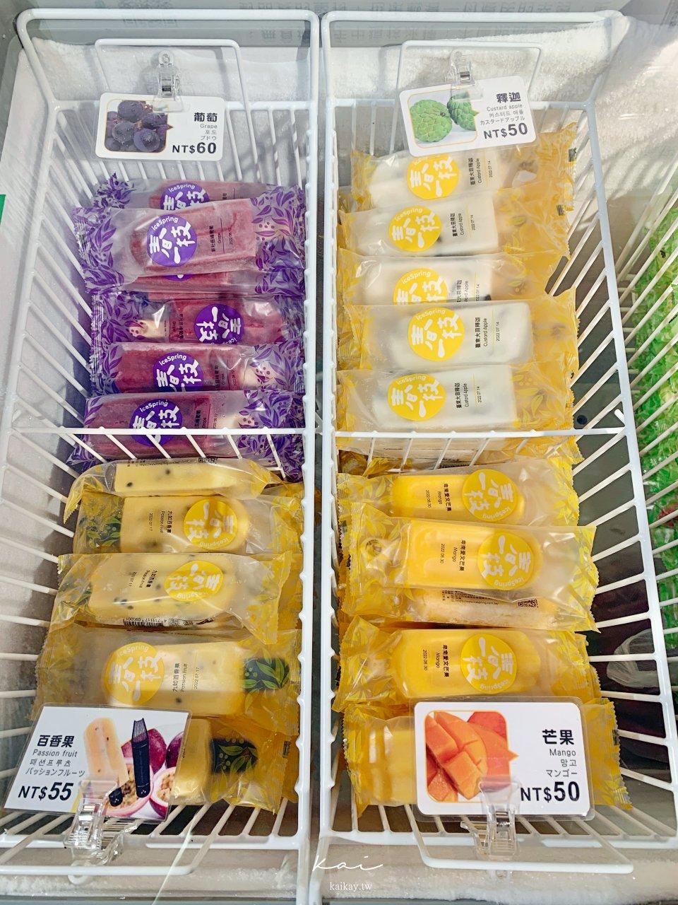 ☆【台東美食】春一枝鹿野76。台東必吃誠實商店 100%台灣新鮮水果、手作無添加