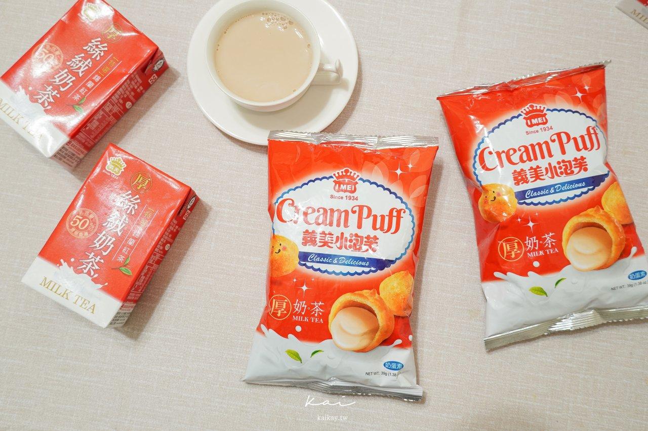 ☆【超商美食】瞄準奶茶控!「義美厚奶茶小泡芙」最強合體
