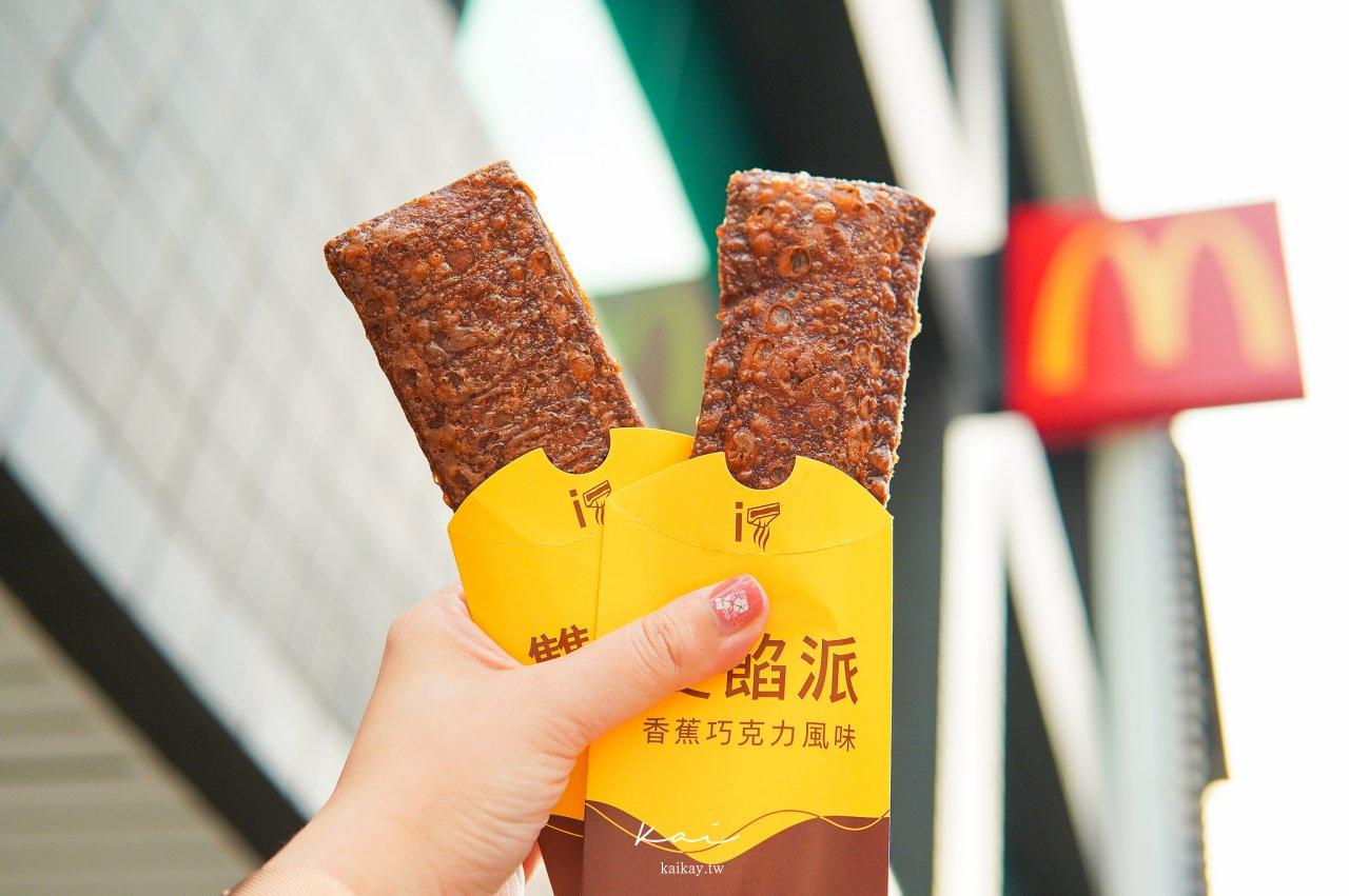 ☆【速食】麥當勞新品:香蕉巧克力派 好吃嗎?老實說沒有香蕉會更好