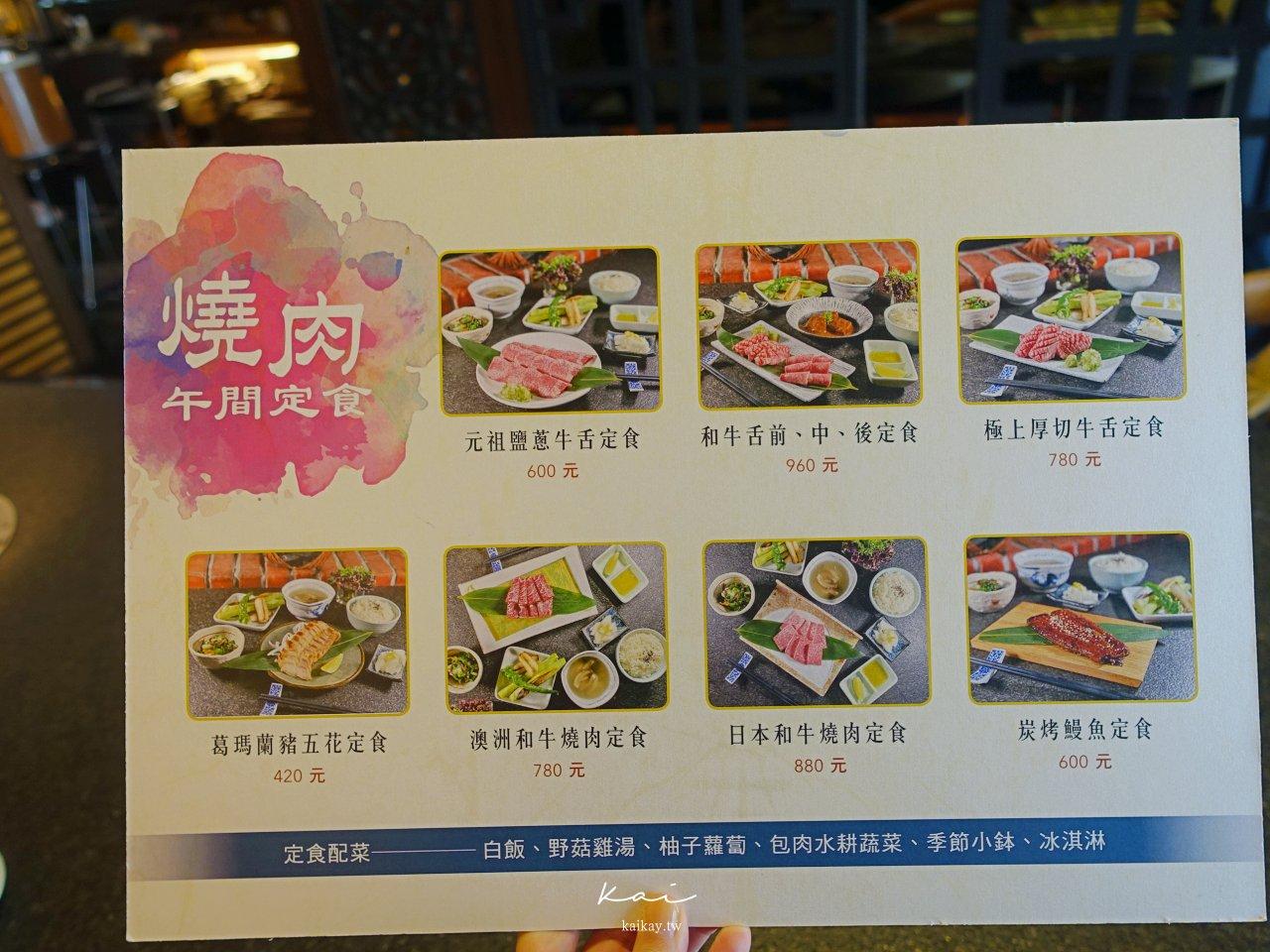 ☆【台北|大安站】蘭亭燒肉午間定食。親民價享受日本和牛&專人代烤