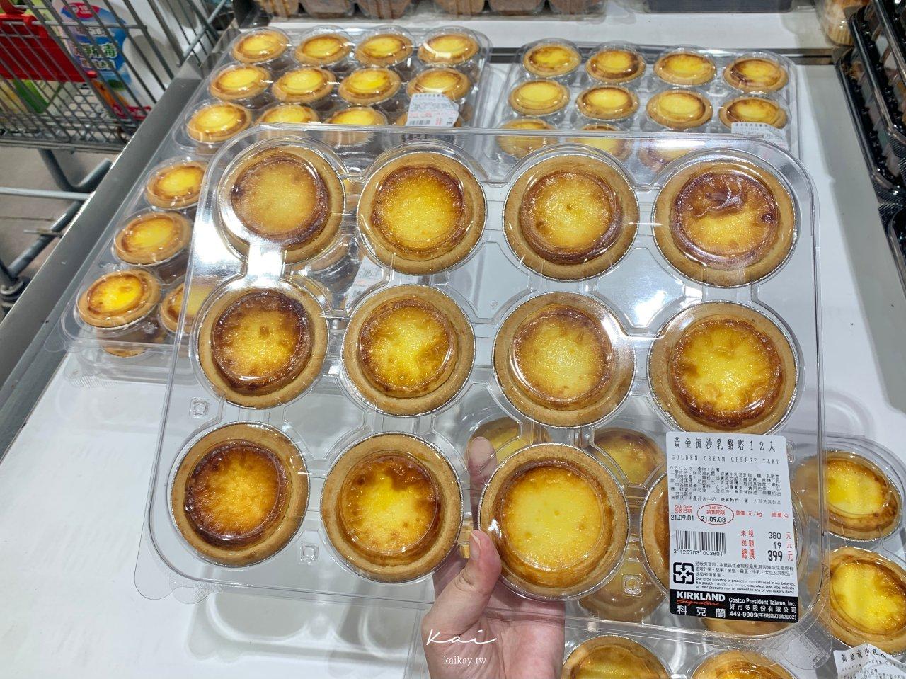 ☆【好市多美食】會員好忙。復刻人氣甜點「肉桂奶油酥」「黃金流沙乳酪塔」開箱