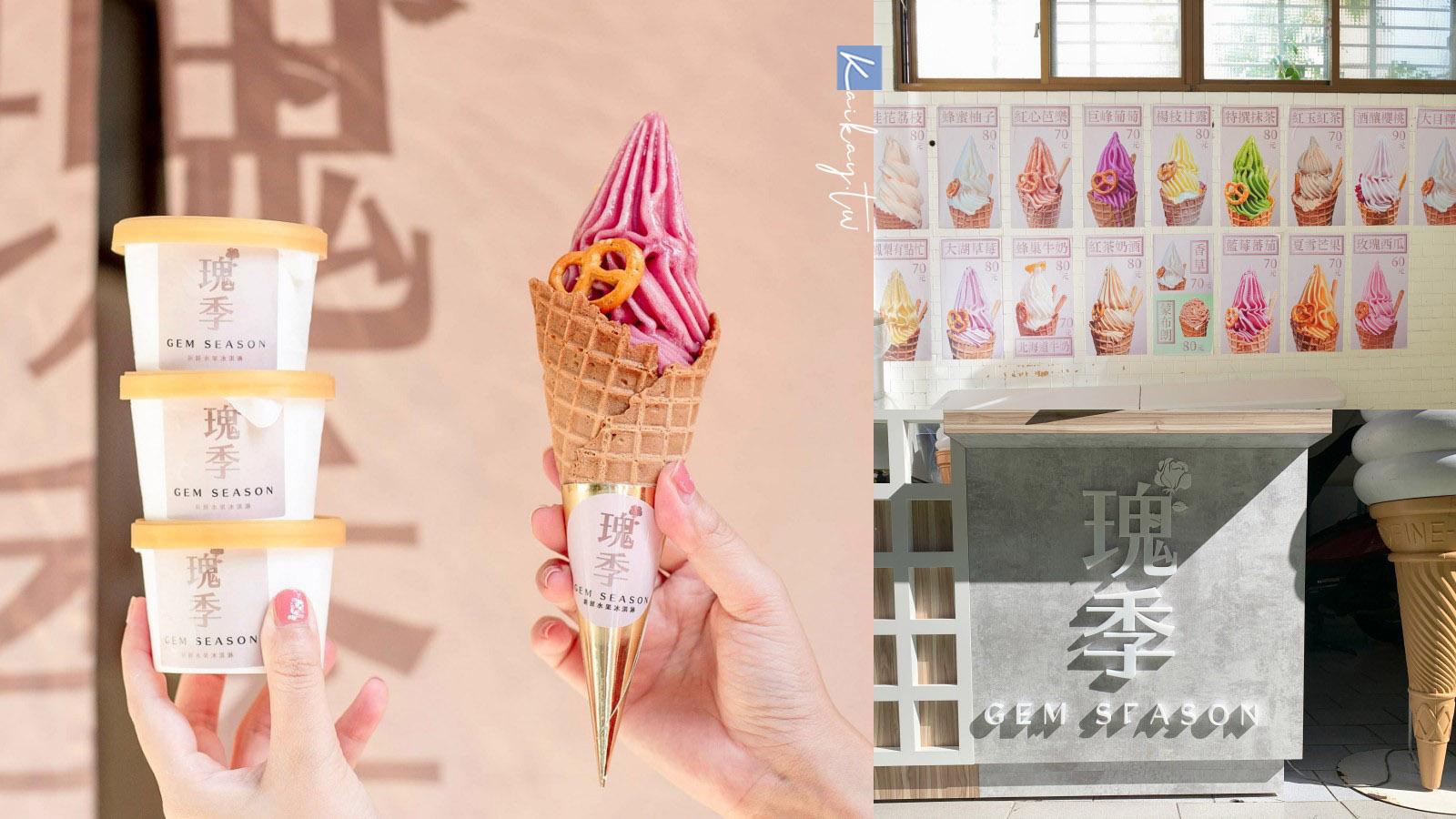 延伸閱讀:☆【新北|府中站】瑰季手工霜淇淋。板橋人不會告訴你的超好吃新鮮水果霜淇淋