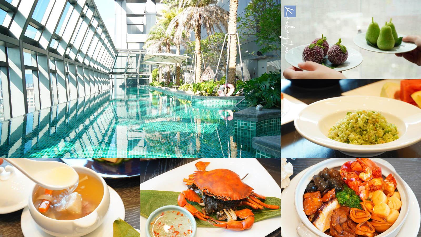 閱讀文章:☆【新北|板橋站】新板希爾頓酒店青雅中餐廳。秋天就是要吃蟹!秋蟹饗宴一泊二食方案始動中