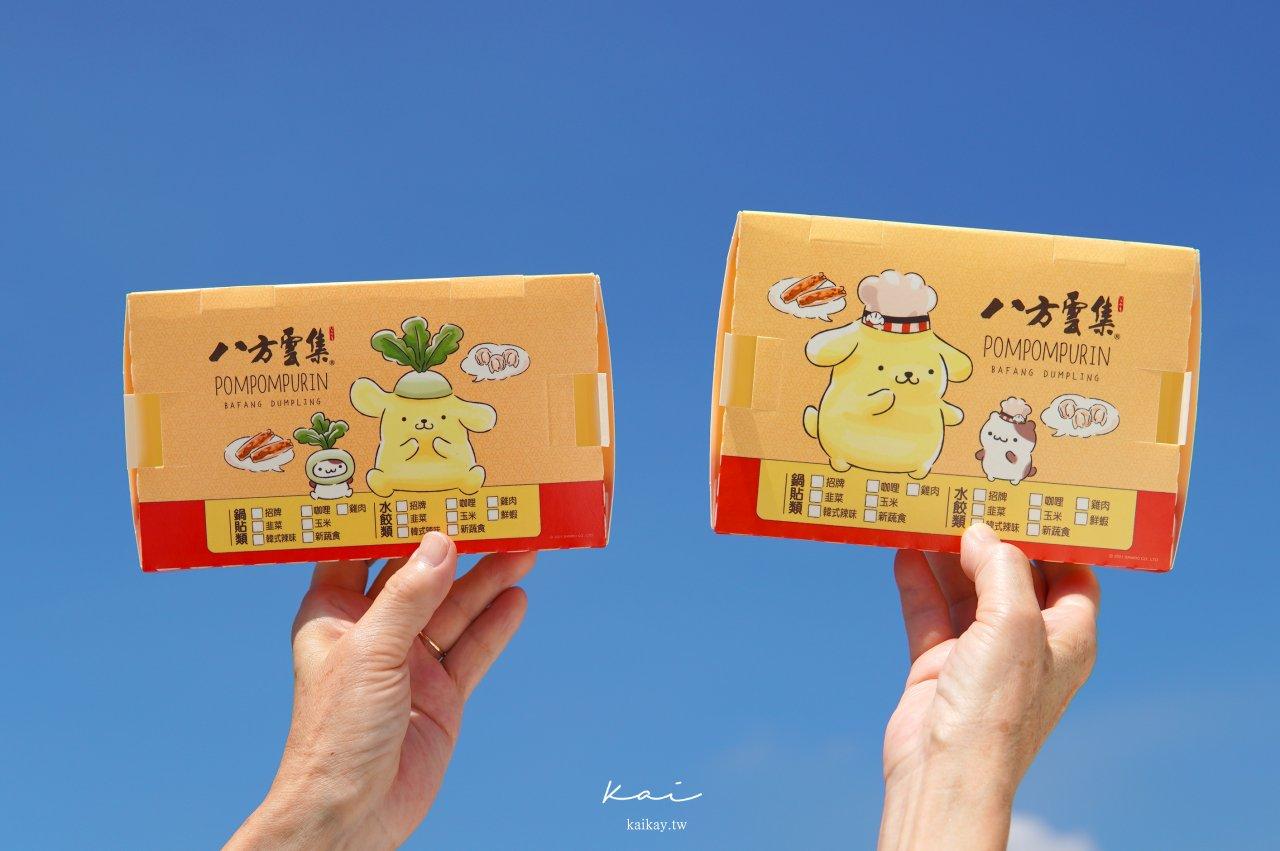 ☆【美食】八方雲集x布丁狗。萌感心動聯名套餐