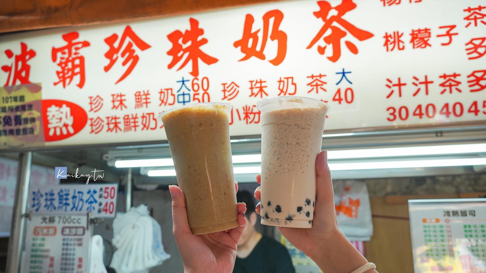網站近期文章:☆【新北 府中站】店名就叫「波霸珍珠奶茶」夠直白。有夠隱藏有夠巷弄但超多人買