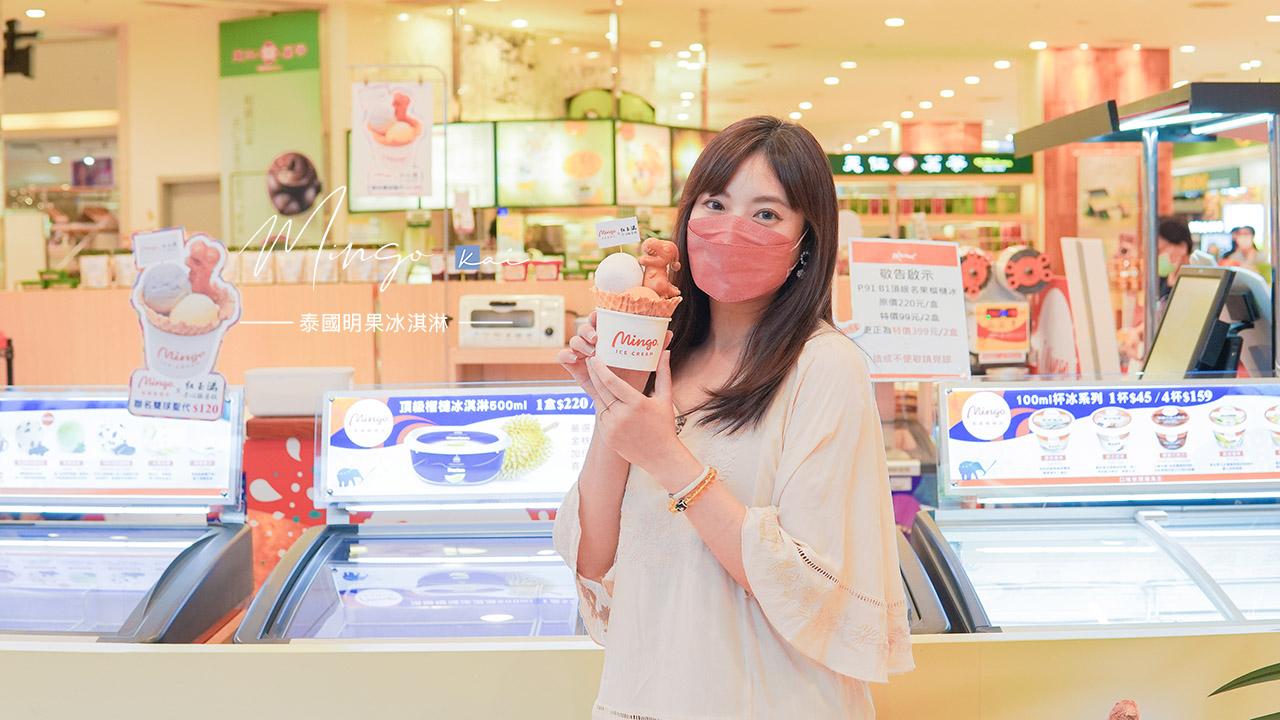 網站近期文章:☆【冰品】輕甜系南洋風味 泰國Mingo明果冰淇淋 。美麗華店快閃登場