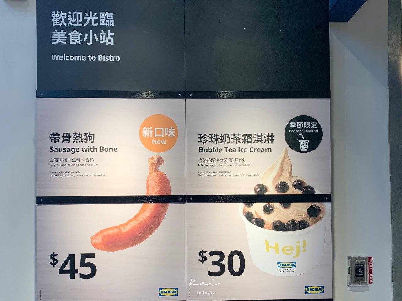 ☆【宜家】IKEA「珍珠奶茶霜淇淋」心得老實說。雖然銅板價但還是…