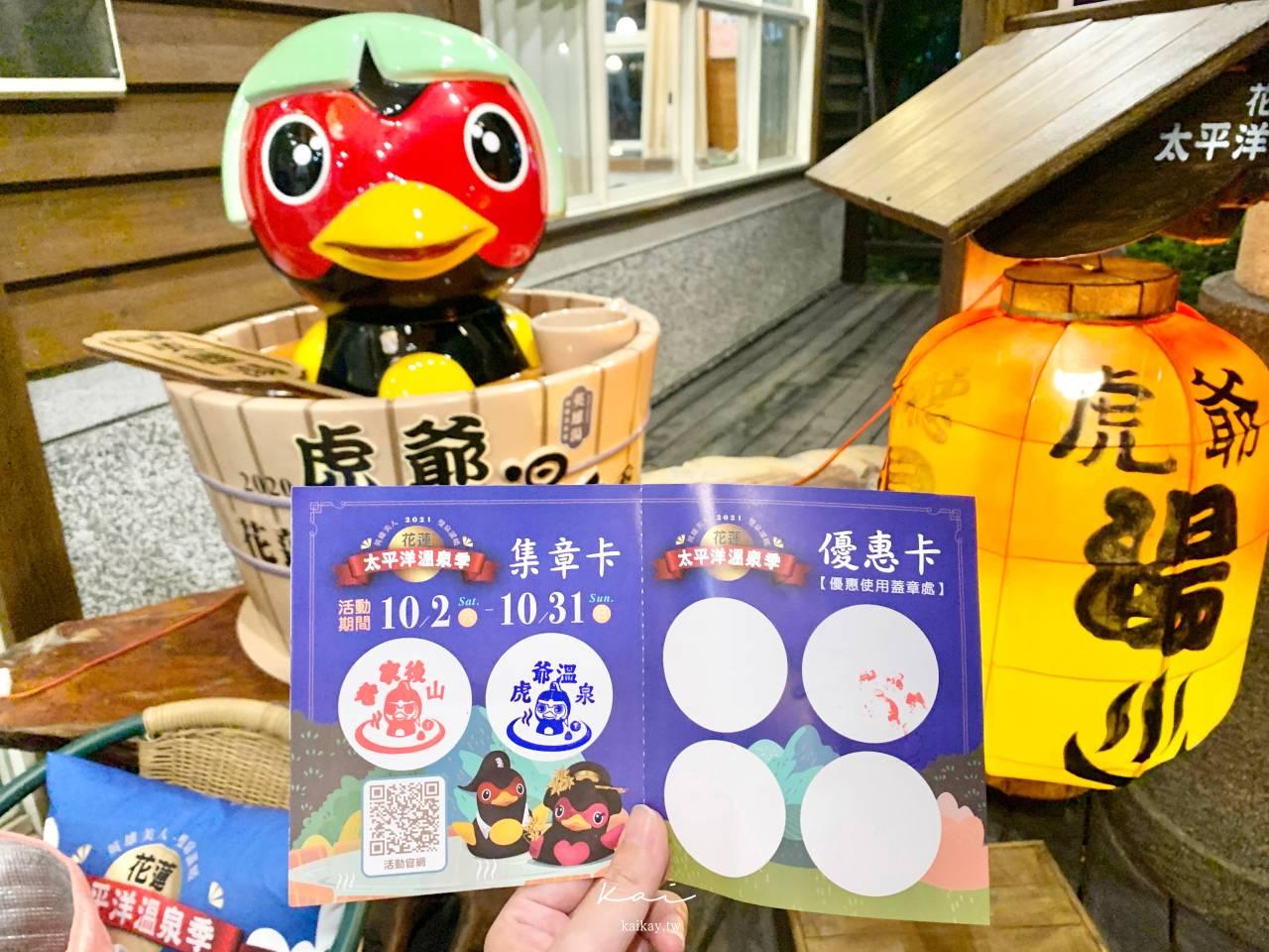 ☆【花蓮】2021花蓮太平洋溫泉季。一秒來到日本泡溫泉,金湯銀湯一次收集(燈展、抽獎、集章懶人包)