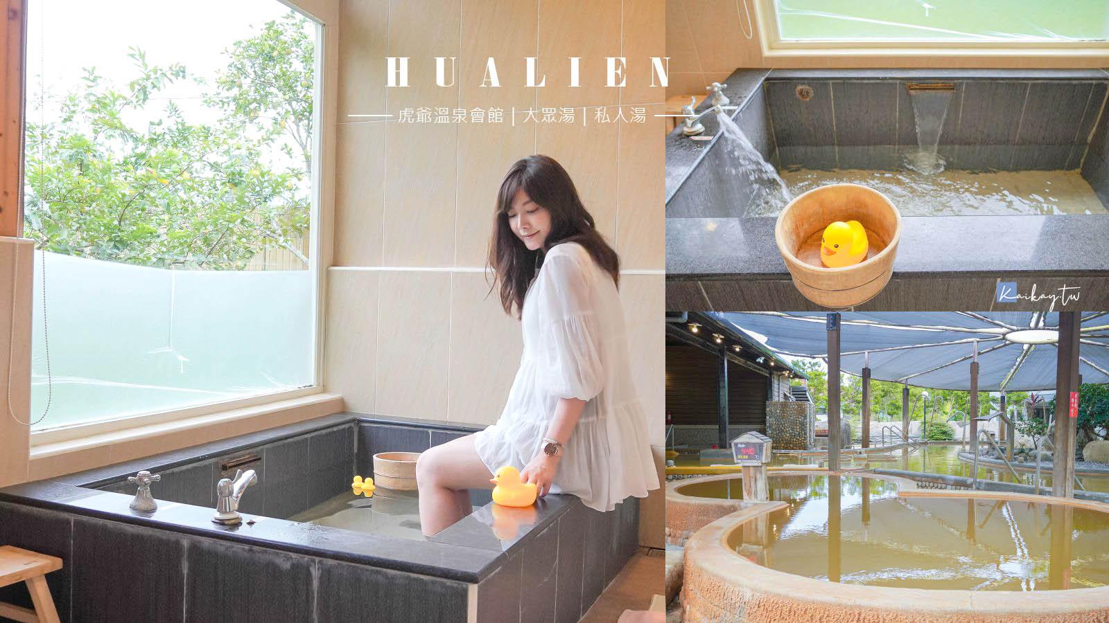 即時熱門文章:☆【花蓮住宿】虎爺溫泉會館。在房間就可泡到與「有馬溫泉」齊名的黃金湯!