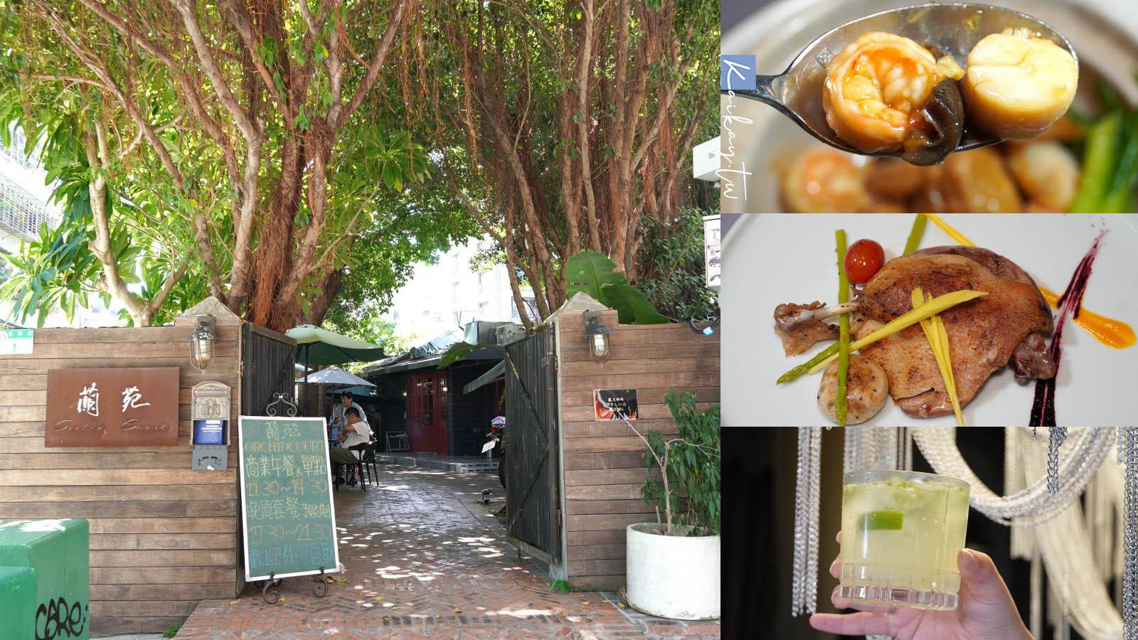 網站近期文章:☆【台北|中正紀念堂站】市中心的一抹靜謐:蘭苑私廚。最精緻的午間套餐